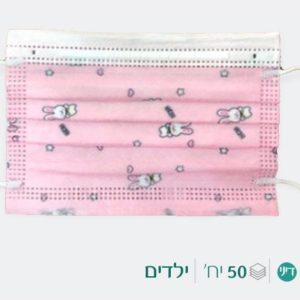 מסיכות מצוירות לילדים (ורוד ארנבים) - 50יח'