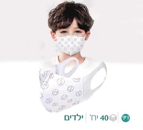 מסיכות ילדים פרימיום (לבן לבבות סגולים) - 40יח'