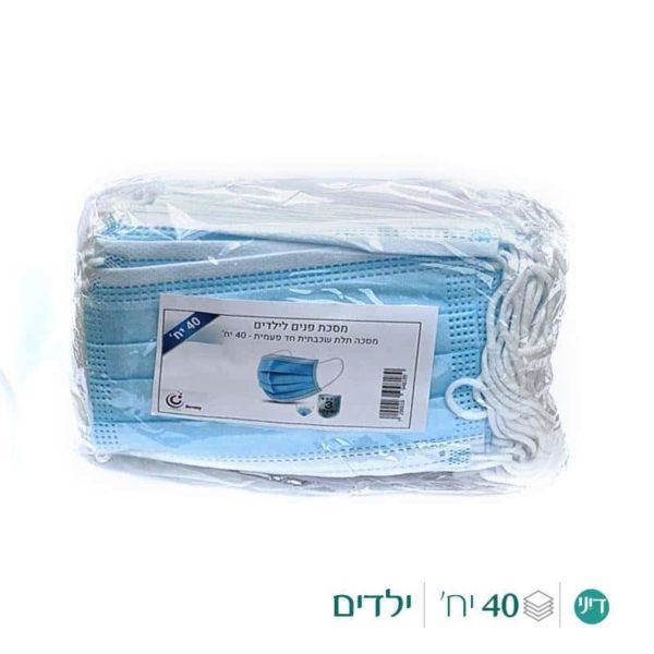 מסיכות כירורגיות לילדים (כחולות) - 40 יח'