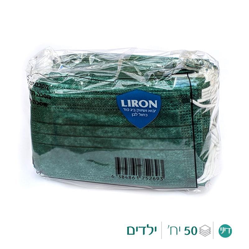 מסיכות ירוקות לילדים (ירוק כהה) - 50 יח'