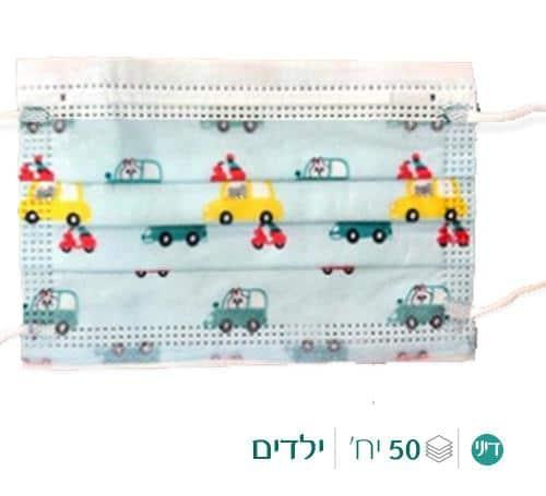 מסיכות מצוירות לילדים (כחול מכוניות) - 50יח'