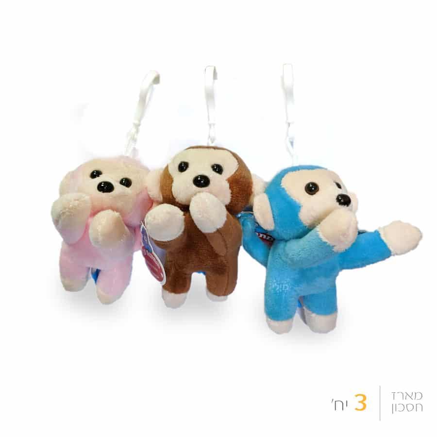 מחזיקי מפתחות קופים עם קולות (3 יח')